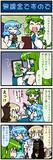 がんばれ小傘さん 926