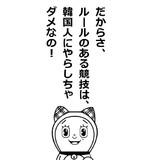 チョン☆クオリティ