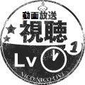 動画視聴者レベルLV1