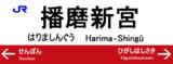 播磨新宮駅 駅名表
