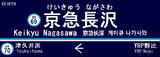 京浜急行電鉄久里浜線「京急長沢駅」