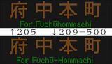 武蔵野線205系、209系500番台 府中本町 比較