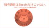 暗号通貨はBitcoinだけじゃない。