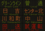 横浜市営地下鉄グリーンライン 10000形1次車
