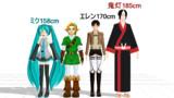 【MMD】リンクの身長ってこんぐらい?(時オカリンクの場合)