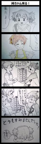 『純ちゃん来る!』のサムネイル