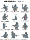 暗黒阪神動画のハンドサイン