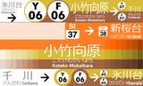 架空デザイン駅名標 小竹向原駅の場合 【東京メトロ・西武】