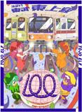 東武東上線100周年記念