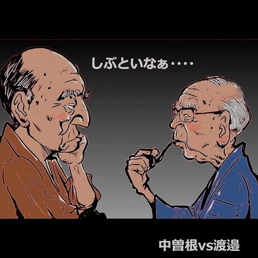 『祝!中曽根さん96歳』のサムネイル