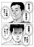 淫夢擂台賽 その1