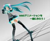 MMDアニメーションを一緒に作ろう!