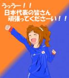 日本代表公式応援サポーター高槻やよい