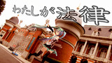 霞ヶ関 中央合同庁舎第6号館 赤れんが棟(法務省旧本館)