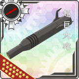 単装砲(4000m級)