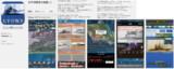 【太平洋戦争の軌跡】史実を辿る太平洋戦争のiPhoneゲーム【無料】