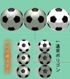 【配布】ハイポリサッカーボール【MMDイナイレ】