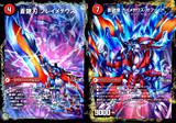 【DM】蒼龍刃 ブレイメテウス/蒼龍皇 ガイメテウス・サファイア【オリジナル】