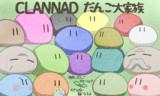 CLANNAD だんご大家族