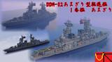 【Minecraft】DDH-02あまぎり型駆逐艦1番艦 あまぎり 改修工事終了