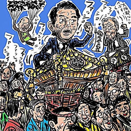 『大阪都構想ってどうなのよ?』のサムネイル