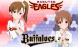 【双海真美】4/10~4/12 vsオリックス・バファローズ【萩原雪歩】