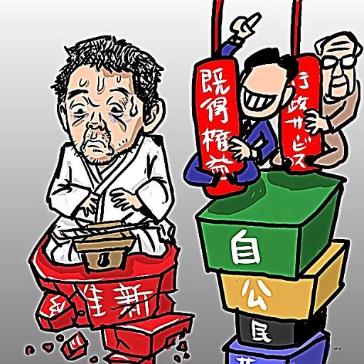 『大阪都構想実現せず!』のサムネイル
