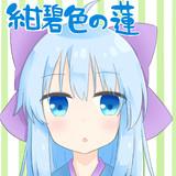 【ニコニコミュニティ】紺碧色の蓮