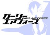 【素材】ガーリー・エアフォース タイトルロゴ