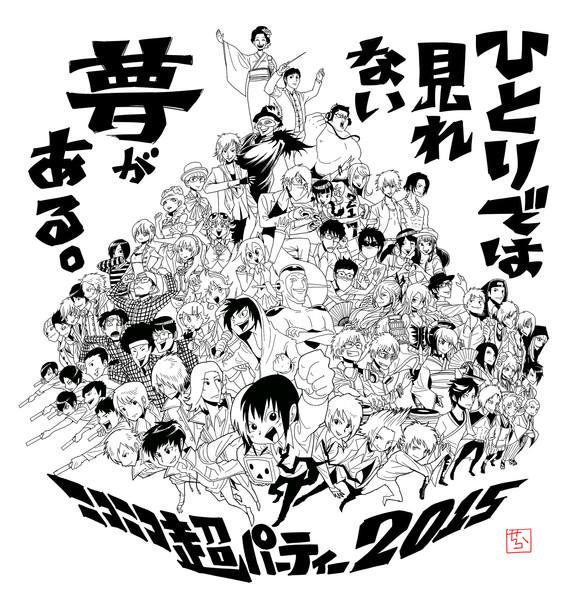 『ニコニコ超パーティー2015イラスト(名前、背景OFF版)』のサムネイル
