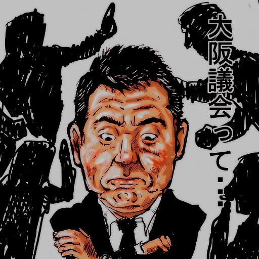 『大阪議会紛糾』のサムネイル