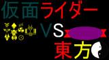 仮面ライダーVS東方 タイトル