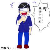 十四松が可愛すぎてツライっ(>_<)