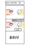 SEED DESUTENI-第八話【トロ・ステーション】