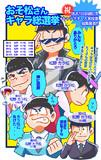 おそ松さんキャラクター人気投票結果発表!!!!