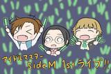 アイドルマスターsideM 1stライブ当日!