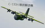 【minecraft】C-130っぽい輸送機