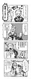 【4コマ】ちっちゃくなった兄貴