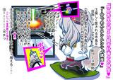 ゲームセンターCX鹿島の挑戦