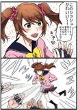 水嶋咲ちゃん!(フィジカル)