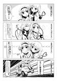 ACジャパン姉妹