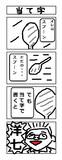 四コマ漫画 「当て字」