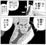 SCP-930-JP『もっタイない』 発見経緯 文書『ぴすとる██』
