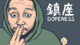 【模写】天才ラッパー「鎮座DOPENESS」さん