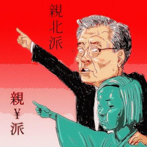 『超親北派、文在寅(ムン・ジェイン)氏』のサムネイル