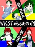 【手書きMAD】WKST地獄の刑