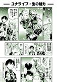 SAO漫画『ユナライブ・生の魅力』