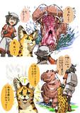 元動物フレンズ2