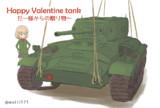 バレンタイン歩兵戦車