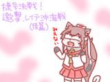 捷号決戦!邀撃、レイテ沖海戦(後篇)